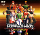 Dead or Alive (arcade soundtrack)