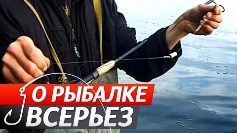 Про Риболовлю Всерйоз - Випуск 02 - Ловля окуня на живця
