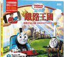 King of the Railway (UK book)