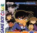 Detective Conan: El caso de asesinato del templo mecánico
