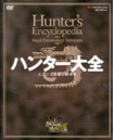 MH Hunters Encyclopedia.png