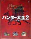 MH Hunters Encyclopedia II.png