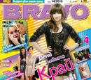 Bravo (Bulgarian magazine)