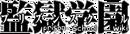 Prison School Wiki wordmark.png