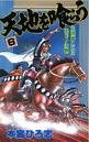 Tenchi wo Kurai Manga 6.png
