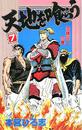 Tenchi wo Kurai Manga 7.png