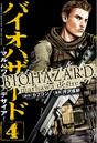 RE6 Manga 4.png