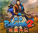 Sengoku Basara 2: Heroes Images