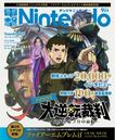Dai Gyakuten Saiban Nintendo Magazine.png