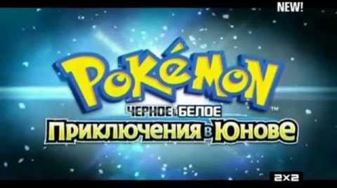 Покемон: Приключения в Юнове