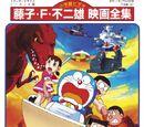 EL SUP3R 13/Doraemon: El Dinosaurio de Nobita (Redoblaje)