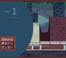 -1 -Minus Ichi- (-1 -マイナスイチ-)