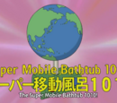 Super Mobile Bath 1010