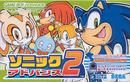 Sonic-Advance-2-Box-Art-JP.png