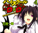 Light Novel Volume 04: Vampire of the Suspended Classroom