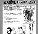 Naruto Orichara