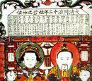 Zao Jun