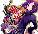 Tokyo Ravens Manga Volume 2