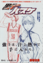 Kuroko No Basket Cover Capitolo 95.png