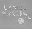Episode 19: Hijirisawa Shonosuke-san