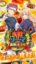 Shokugeki no Soma Saikyō no Recipe Portada 2.png