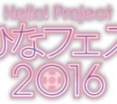 Hello! Project Hina Fest 2016