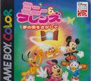 Minnie & Friends: Yume no Kuni o Sagashite