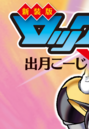 New Edition Rockman & Forte.png
