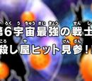 Episodio 38 (Dragon Ball Super)