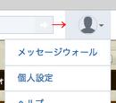 ガイド:ユーザーページの編集と見方