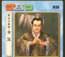 Sangokushi Trading Card Game Images