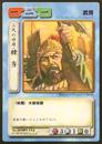 Han Dang (ROTK TCG).png
