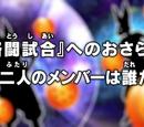 Episodio 30 (Dragon Ball Super)