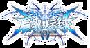BlazBlue Revolution Reburning (Logo).png