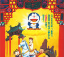 Doraemon: The Record of Nobita's Parallel Visit to the West