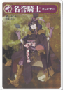 Werewolf Card Game Mephisto Pheles.png