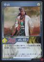 Fei Yi (DW5 TCG).png