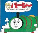 Percy the Night Train