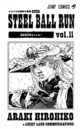 SBR Volume 11 Illustration.png