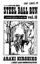 SBR Volume 16 Illustration.png