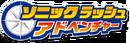 Sonic-Rush-Adventure-Logo-JP.png