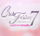 Club Friday The Series (season 7)