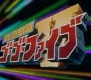 Kyuukyuu Sentai GoGoFive
