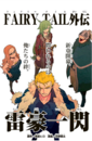 Flash of Great Lightning 7 Cover.png