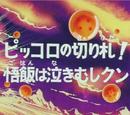 Episodio 4 (Dragon Ball Z)
