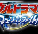 Ultraman Fusion Fight
