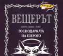 Book covers - Bulgarian