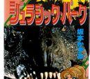 Zeref Fullbuster/New Dinosaurs for Jurassic World 2