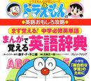 Doraemon: Japanese to English Dictionary