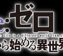 Re:Zero kara Hajimeru Isekai Seikatsu